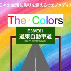 【高速自動車国道を走れ!】E38・E61-道東自動車道