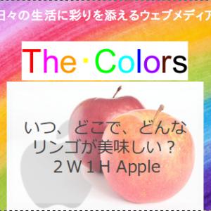 【果物の秋】リンゴって結局いつが一番美味しいの?