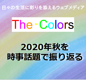 【大混乱時代】2020年秋の時事話題集・海外編!