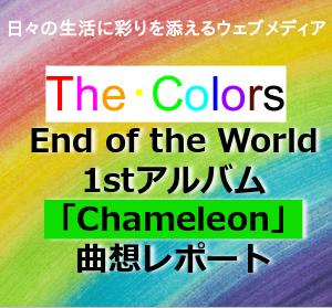 【待望】End of the Worldの1stアルバム「Chameleon」を事前解剖!!