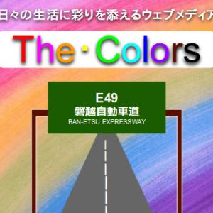 【高速自動車国道を走れ!】E49-磐越自動車道