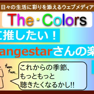 推したいOrangestarさんの楽曲5選!【歴1ヶ月】