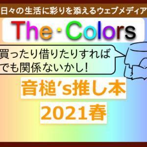 【読書の梅雨】音槌's推し本2021年春【雨降っても関係無い】