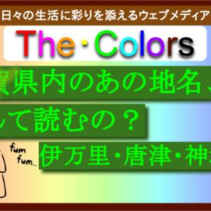 佐賀県内のこの地名、なんて読むの?【前編】