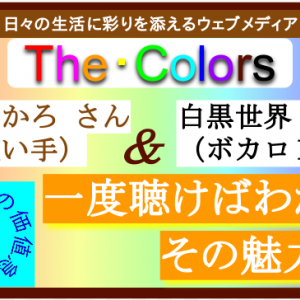 """【""""好き""""価値】十豆かろ さん&白黒世界 さん 編"""