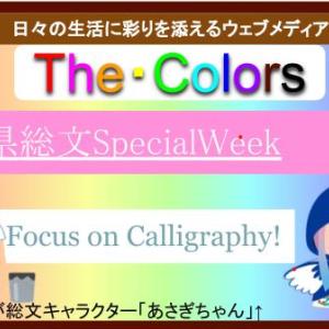 【県総文SpecialWeek】書道編〜時間の時間の限り書きまくる〜
