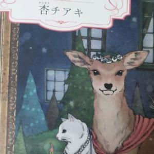 塗り絵本 おとぎの国の動物たち 大人の塗り絵プレミアム