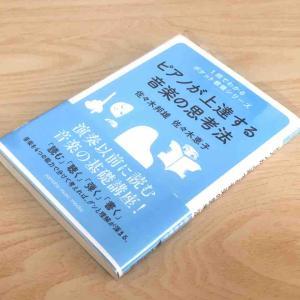 「 ピアノが上達する音楽の思考法」という本を読んでみたという話。
