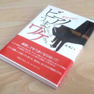 「ピアノがうまくなるにはワケがある 努力よりコツ!」という本を読んでみたという話。
