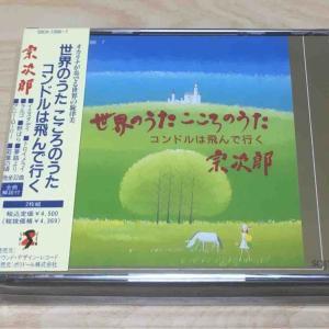 【オカリナでおススメのCD・その5♪】宗次郎さんの「世界のうた こころのうた」♪