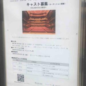 【フェニーチェ堺】堺市でミュージカルのオーディションを開催!