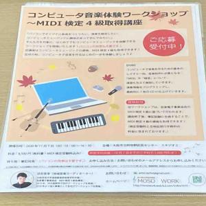 【MIDI検定4級も取得可!】阿倍野、コンピュータ音楽ワークショップのチラシを区民センターへもっていきました♪