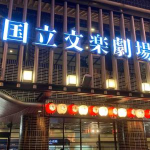 【ザ・グレイト文楽】宮田さんのチェロがステキで、演目「花競四季寿」がめちゃくちゃロックで面白かった!という話。