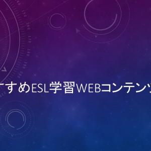 おすすめESL学習webコンテンツ10選