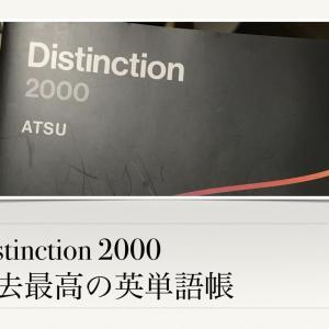 Distinction 2000 これこそ私が求めていた究極の単語帳!TOEIC960、アメリカ留学経験者の私がお勧め!