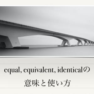 """""""equal""""と""""equivalent""""のニュアンスの違い。""""identical""""も加えてあげよう。"""
