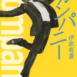 ドラマ『カンパニー』のキャスト発表!Kバレエカンパニーから3人のダンサーが出演