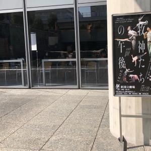 新国立劇場『舞姫と牧神たちの午後』【ダンス・バレエ鑑賞レポート】