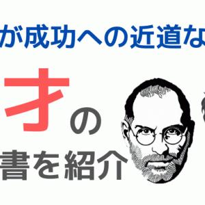 【成功したい人向け】天才・偉人たち10人の読書|『愛読書』も合わせて紹介!
