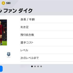 ウイイレアプリ2020 FPファンダイク レベマ能力値 使用感 #59