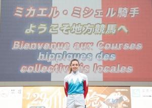 川崎競馬場に仏から女性騎手来日!