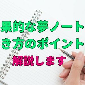 夢を効果的に叶える!夢ノートの書き方のポイントを解説