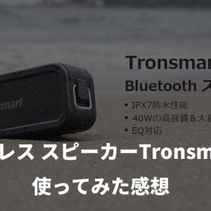Bluetooth5.0 ワイヤレス スピーカーTronsmart Element Forceを使ってみての感想