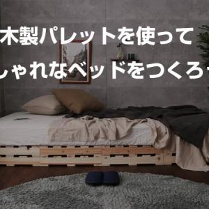 木製パレットを使っておしゃれなパレットベッドをつくろう