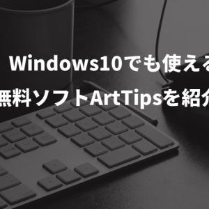 Windows 10 でも使える PCを使いやすくする便利な無料ソフト ArtTips を紹介します