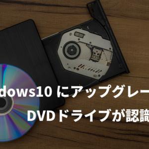 windows10 にアップグレードしてDVDドライブが認識しない時は外付けドライブを
