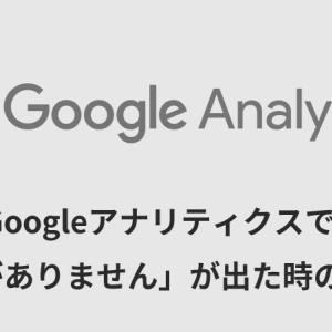 グーグルアナリティクスで「権限がありません」と表示されたときの対処法