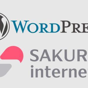 さくらインターネットで独自ドメインを使ってワードプレスを設定する方法