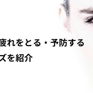 目の疲れをとる 目の疲れを予防するグッズを紹介