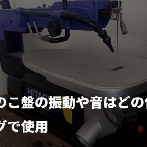HiKOKI 旧日立工機 卓上糸のこ盤の振動や音はどの位か(動画付き)で紹介