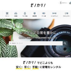 パソコン カメラ ドローンなどデジモノをレンタルできるサービス【モノカリ!】