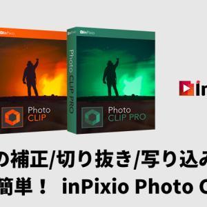 写真の補正 切り抜き 写り込み消去 が超簡単!inPixio Photo Clip 9