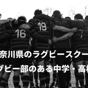 神奈川県 ラグビー部のある中学校・高校 小学生ラグビースクール