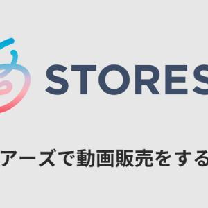 ストアーズ STORES ネットショップで動画を販売する方法