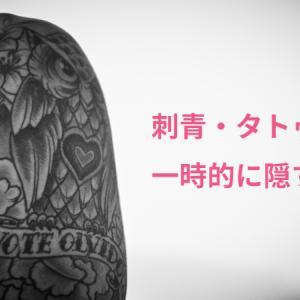 刺青 タトゥー を一時的に隠す方法