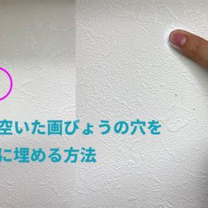 壁にあいた画びょうの穴を簡単に埋める方法