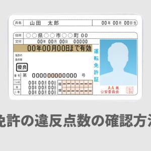 免許 違反点数の確認方法
