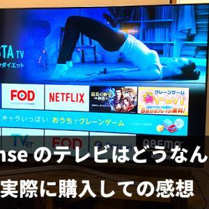 ハイセンス Hisense のテレビはどうなんだ?実際に購入しての感想