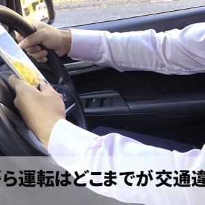 スマホ ながら運転はどこまでが交通違反?