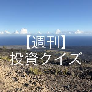 【週刊】投資クイズ |9月21日(月)~25日(金)