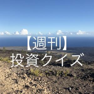 【週刊】投資クイズ |9月28日(月)~10月2日(金)