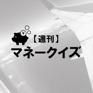 【週刊】マネークイズ |1月18日(月)~1月22日(金)