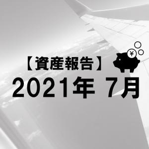資産報告|2021年7月 「小さいことを積み重ねるのが、とんでもないところへ行くただひとつの道」