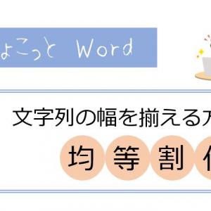 Wordの小技紹介