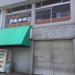 ふらっと 喫茶店巡り 〜 豊明 岡島珈琲店 〜
