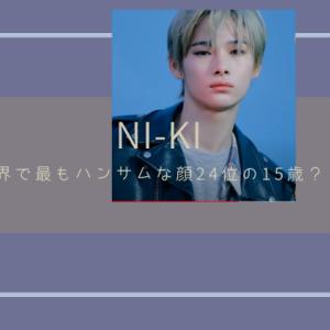 世界で最も美しい顔24位にランクインの日本人NIKIはなんと15歳の中学生。